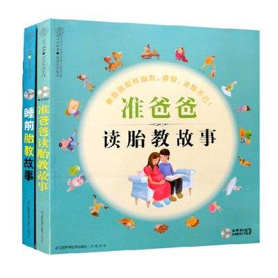 睡前胎教故事书籍 准爸爸胎教故事 (赠送2CD 胎教音乐)