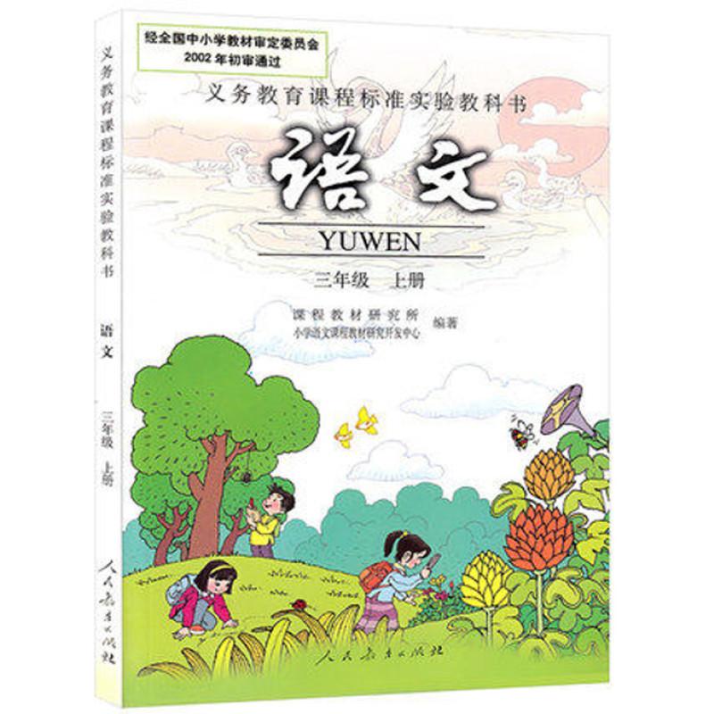 2016年使用人教版语文课本标准3三上册初中语年级日本美女小学图片