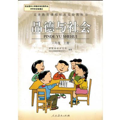 六年级上册 品德与生活 6年级上册 人民教育出版社 课本 教材 教科书图片
