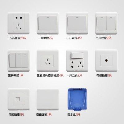 视贝开关插座面板白色86型39只装电源插座两居室套餐