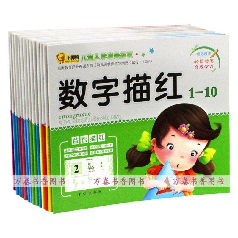 《儿童入学准备描红 学前拼音描红汉字笔顺数