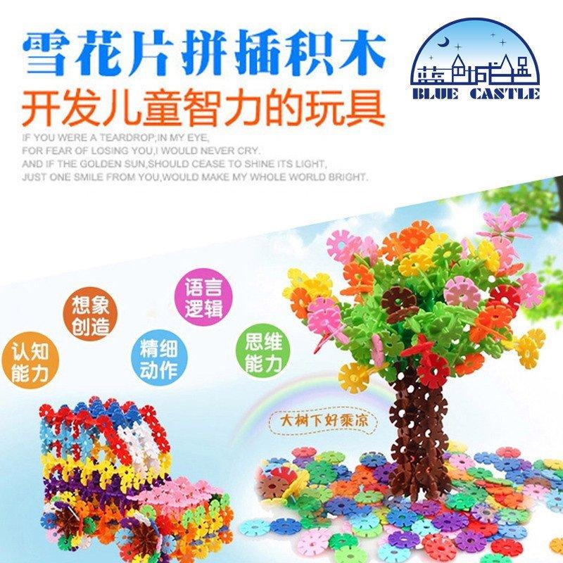 蓝色城堡雪花片拼搭积木 塑料拼插儿童益智玩具宝宝启蒙智力游戏 雪花