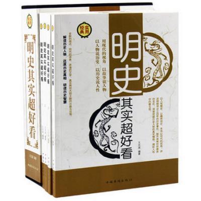 包邮 明史其实超好看 大全集全4四册套礼品盒装 明代历史通俗读物 中国古代历史文化国学经典 读一段历史 悟一下人性 懂一