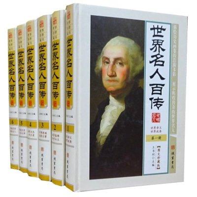 世界名人百传 图文精装全套16开6册人物传记外国名人历史名人书籍世界名人传定价1580元线装书局
