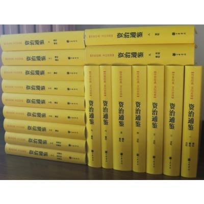 资治通鉴 全18册精装简体横排传世经典文白对照 中华书局全本全译