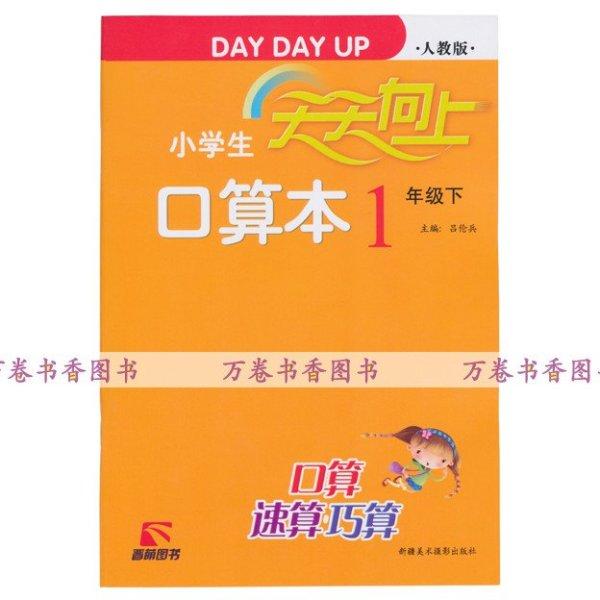 《小学生天天向上v下册本1一下册(年级)倍数版二人教年级练习题小学图片