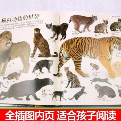 dk儿童动物大百科全书(精装彩图版) 英国公司高品质引进 世界动物百科
