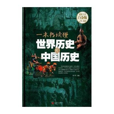 《一本书读懂世界历史和中国历史》