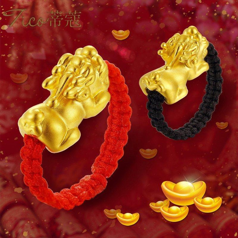 蒂蔻本命年红绳转运珠戒指黄金貔貅女款男3d硬金足金首饰