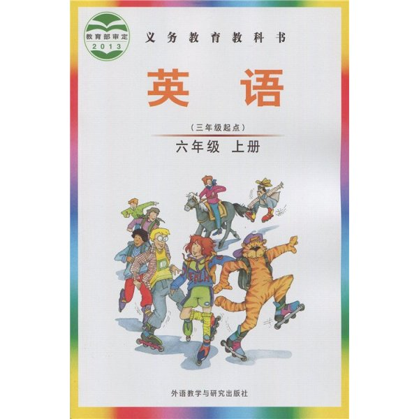 《2015新改版外研社joinin六上册年级英语剑上册四年级鲁科版英语小学手抄报图片