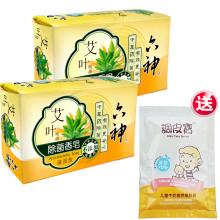 六神艾叶除菌香皂(滋润型)125g*2块5822+【送:25克防皴防冻霜1袋】