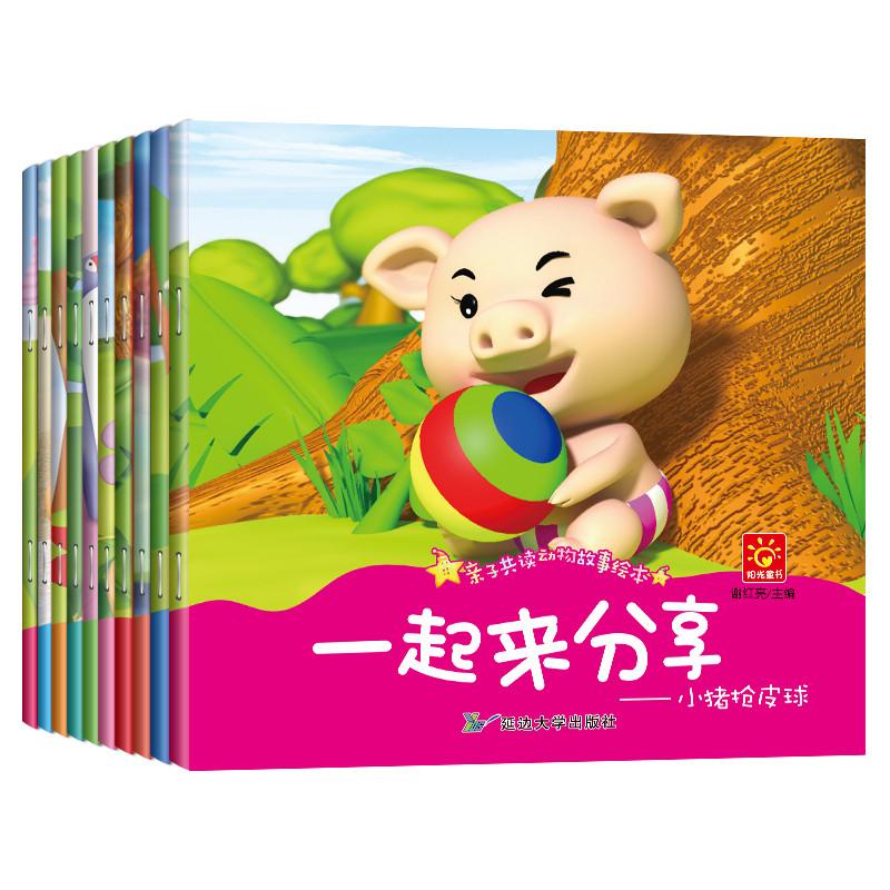 全10册亲子共读动物故事绘本0-3-6岁宝宝睡前成长故事早教读物安全要