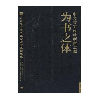 《为书之体/方正文字设计创新中文之源奖中文海报设计戏剧图片