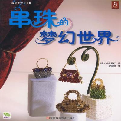 串珠的梦幻世界/靓丽女性手工