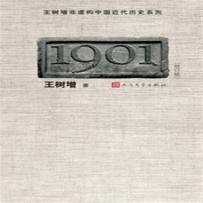 1901(修訂版)/王樹增非虛構中國近代歷史系列