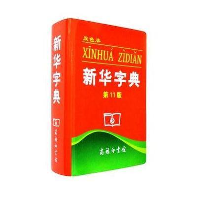 新華字典:第11版(雙色本)