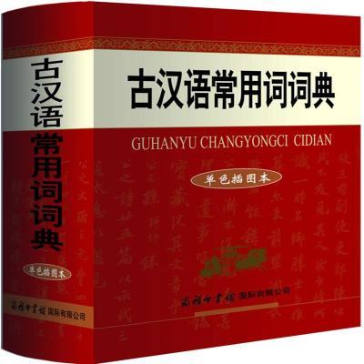 古漢語常用詞詞典(單色插圖本)(精)