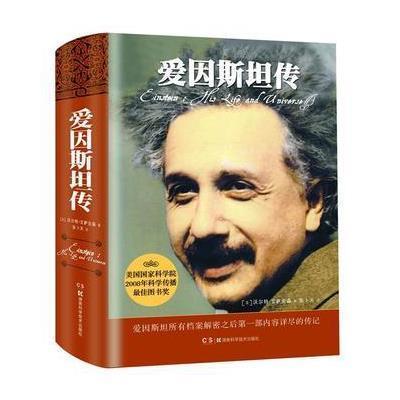 愛因斯坦傳