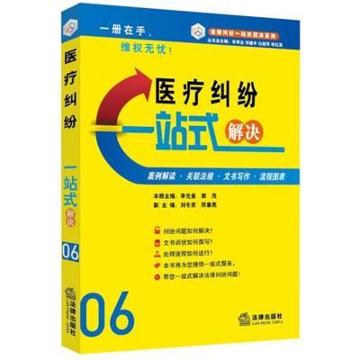 現貨正版 醫療糾紛一站式解決法律 法律普及讀物 醫療法律出版社李光曼,郭茂