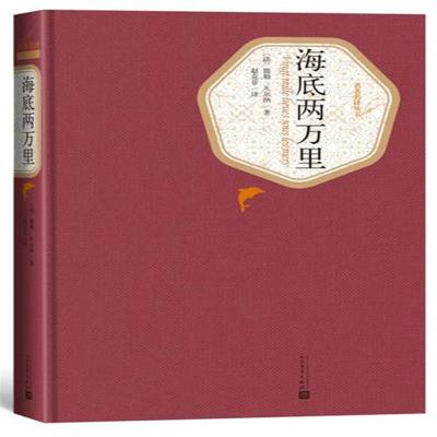 现货正版 海底两万里 小说 世界名著 欧洲 人民文学出版社 儒勒凡尔纳 ,赵克非