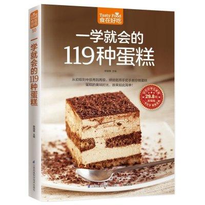 一學就會的119種蛋糕 蛋糕制作大全 包郵 食在好吃系列 美味芝士蛋糕糕點烤制烘焙制作入門書讀物 家庭主婦居家生活必備正