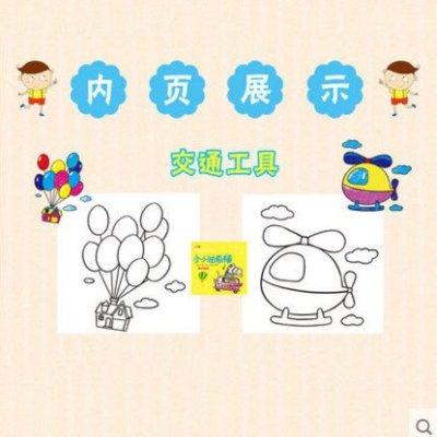 动物植物风景物品涂画书画画填色本儿童画培训教程蜡笔画书宝宝填色书