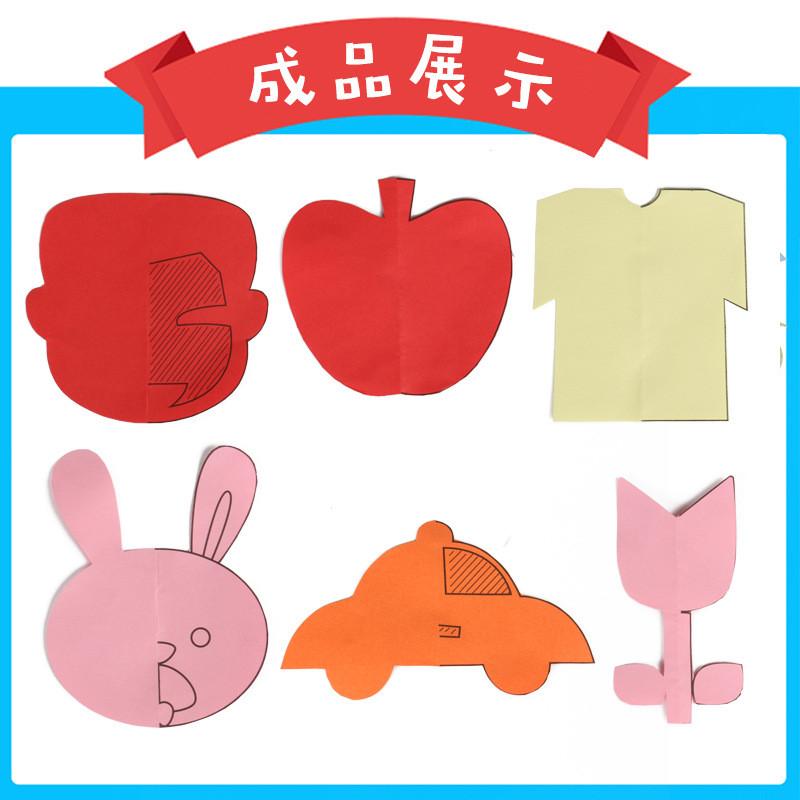 儿童240张手工剪纸套装创意宝宝手工diy制作材料?#25163;?#32447;稿趣味剪纸书