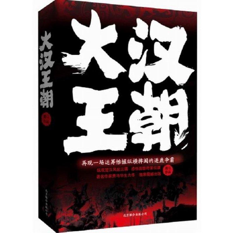 《大汉王朝:三卷:萧马文集》萧马【摘要 书评 在
