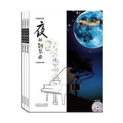 石进原创作品:夜的钢琴曲31首demo集(附光盘)