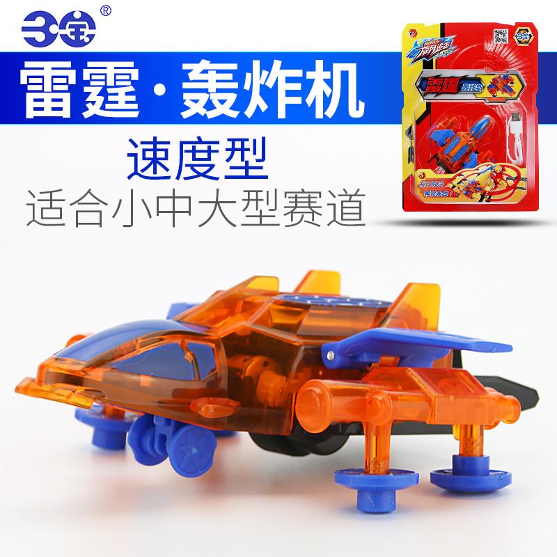 三宝旋风追击玩具轨道车飓风赛道飞机赛车儿童男孩过山车炫风追击