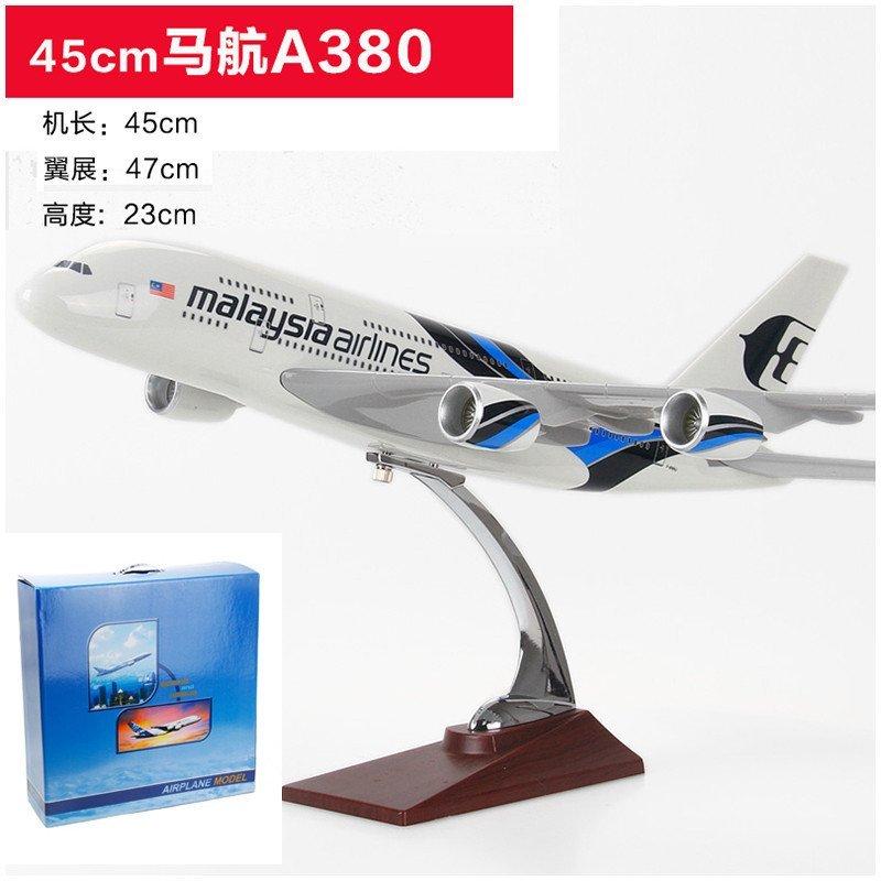 国航南航东航空客a380客机飞机模型客机a320飞机模型航模 45cm马航a