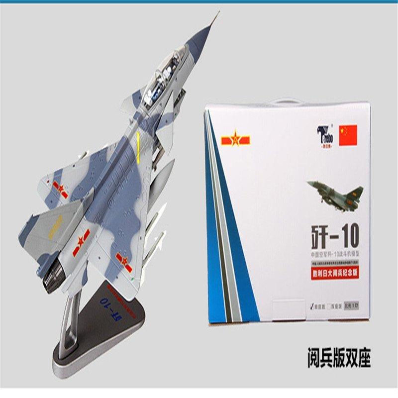 飞机模型歼十战斗机模型合金静态成品j10大阅兵军事