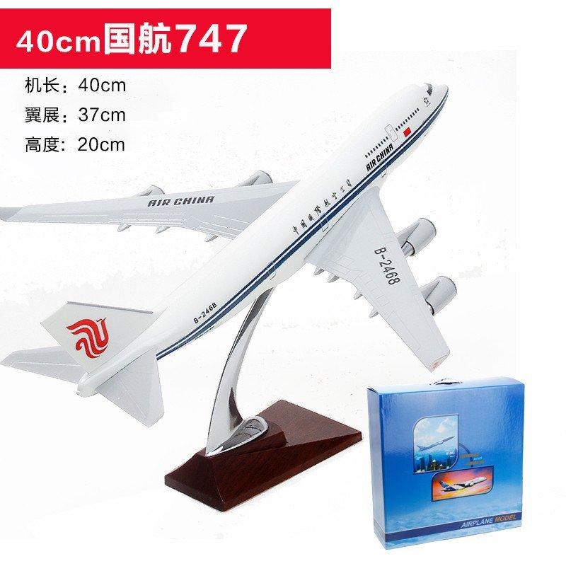 特尔博波音b747飞机模型国航777客机模型东航b737民航南航787深航马航