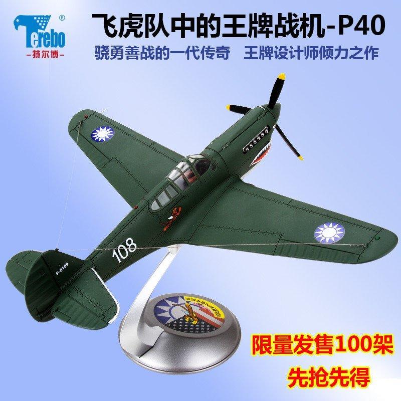 1:32抗战飞虎队p40二战飞机模型