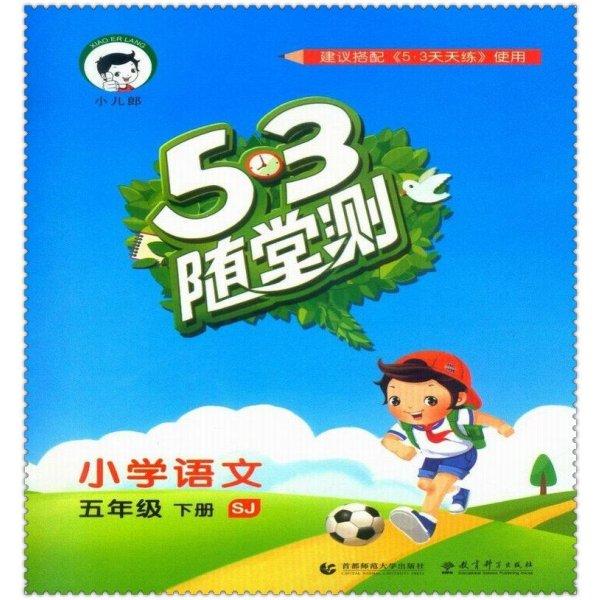 《16春5.3随堂测小学生5五下册小学语文苏教课本年级香港的图片