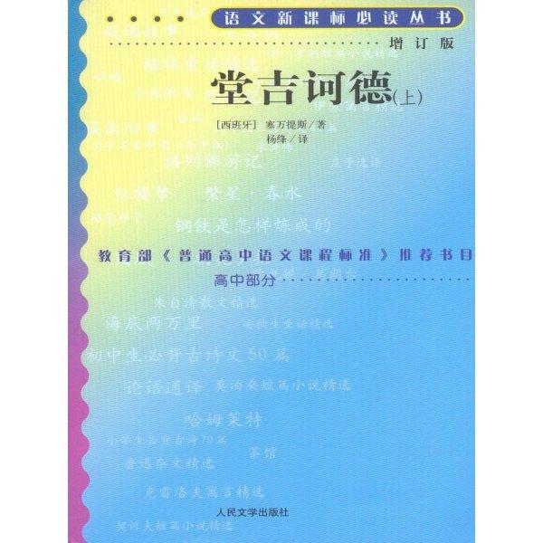 《堂吉诃德上下两册语文新课标必读信息增订v上下高中日照丛书图片
