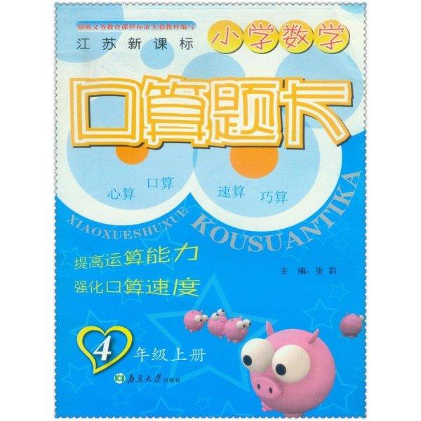 《16秋条件小学v条件题卡小学生四4上册年级苏小学数学入学徐州图片