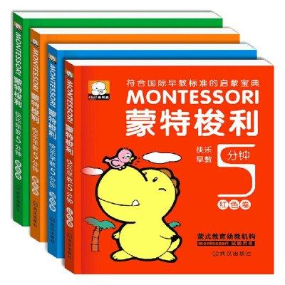 4册2-4岁婴幼儿幼儿园蒙特梭利早教5分钟