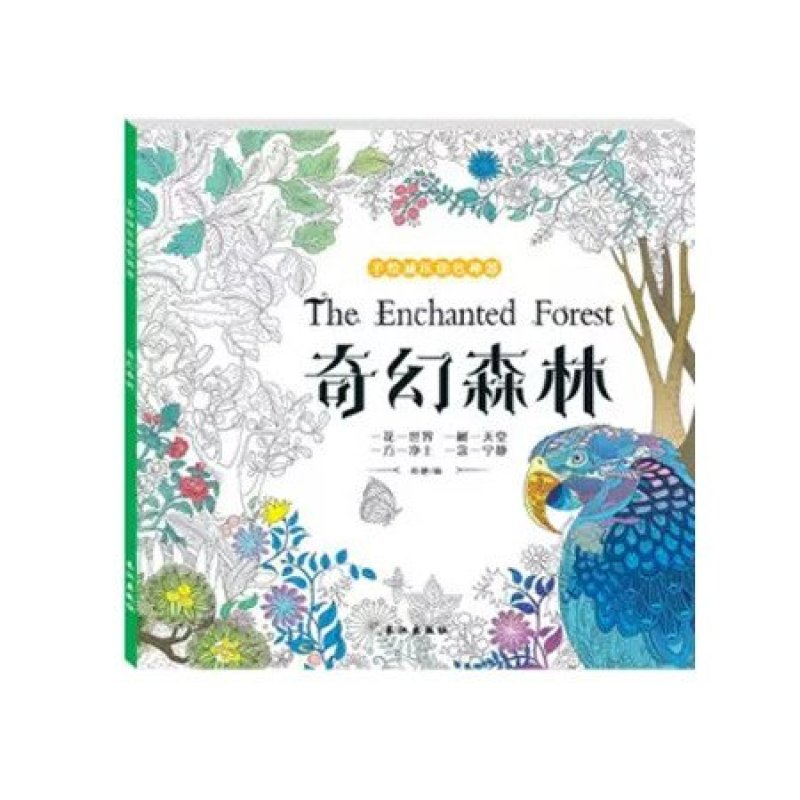 奇幻森林 减压涂鸦填色本手绘涂色书引领涂色书风潮一本探索奇境的