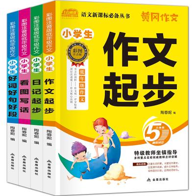 4本小学生彩色黄冈作文作文起步,日记起步,好词好句好段,看图写话 1-3年级写作文工具书
