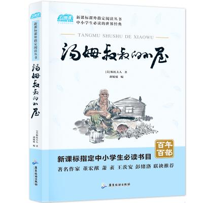 新課標中小學生必讀的世界經典叢書湯姆叔叔的小屋