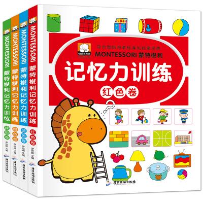 4册笨笨熊国际早教启蒙宝典 蒙特梭利记忆力训练