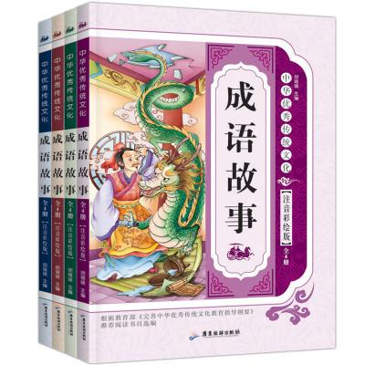 4册中华传统文化注音彩绘版 成语故事