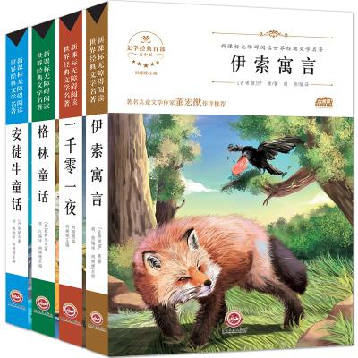 4册青少版文学名著 伊索寓言 安徒生童话 格林童话 一千零一夜