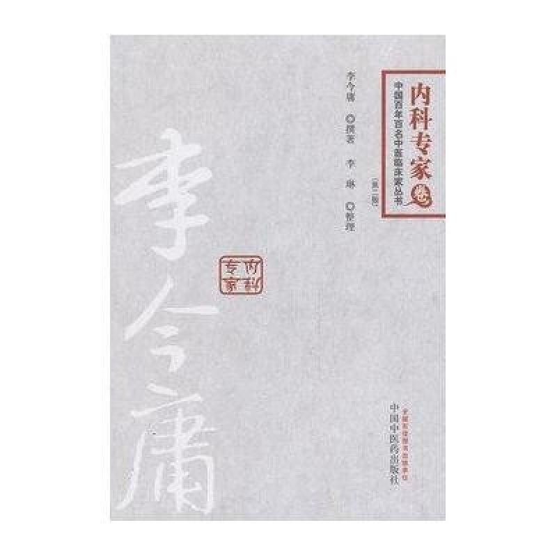《李今庸---百年百名内科专家卷》李今庸