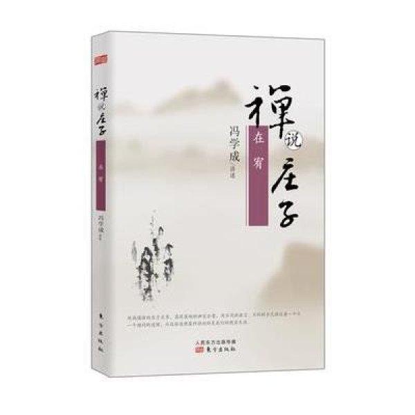 《禅说庄子:在宥》冯学成【摘要 书评 在线阅读