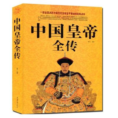 中國皇帝全傳(彩圖白金版)