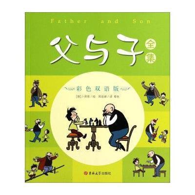 父与子全集 彩色英汉双语版 儿童经典畅销漫画绘本 与《小王子》媲美的经典寓言故事书
