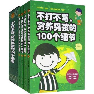不打不罵窮養男孩的100個細節(全四冊) 細節決定成敗暢銷書 幼兒兒童家庭教育育兒書籍 培養好男孩 好父母勝過好老師