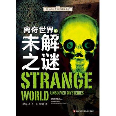 正版 青少年神奇科学探秘 离奇世界的未解之谜 儿童科普图书